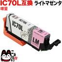 【メール便送料無料、サポート付】IC70互換インク 増量タイプ(ライトマゼンタ)ICLM70L互換