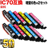 エプソン IC70互換インク 増量6色セットIC6CL70L×2パック【メール便送料無料】 増量6色セット×2パック