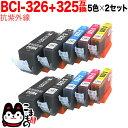 キャノン BCI-326互換インク<色あせに強いタイプ>5色×2セット BCI-326+325/5MP-UV【メール便送料無料】 抗紫外線5色×2