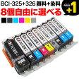 キヤノン BCI-326+325互換インクカートリッジ 選べる8個セット フリーチョイス【メール便送料無料】