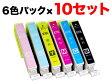 エプソン IC70互換インクカートリッジ 増量顔料6色セット×10パック IC6CL70L【送料無料】【あす楽対応】