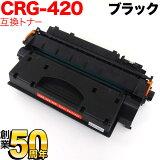 ����Υ�(Canon) �����ȥ�å�420 �ߴ��ȥʡ� CRG-420 (2617B005) ������̵���ۡ��֥�å��ڤ������б���