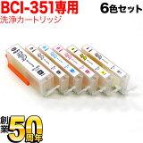 キヤノン BCI-351/350専用 プリンター目詰まり洗浄カートリッジ 6色用セット 【メール便送料無料】