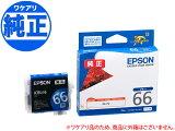 【純正インク】訳あり EPSON IC66インクカートリッジ ブルー ICBL66 PX-7V用【メール便送料無料】