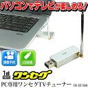 Digistance デジスタンス PC専用USBワンセグチューナー シルバー DS-DT308SV (sb)【メール便送料無料】