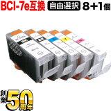 キヤノン BCI-7E+9互換インクカートリッジ 選べる8個セット フリーチョイス【メール便送料無料】