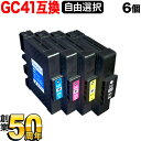 リコー GC41互換インクカートリッジ 顔料タイプ 選べる6個セット フリーチョイス【送料無料】【あす楽対応】