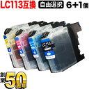 ブラザー LC113互換インクカートリッジ 選べる6個セット フリーチョイス【メール便送料無料】
