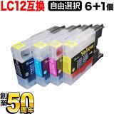 ブラザー LC12互換インクカートリッジ 自由選択6個セット フリーチョイス【メール便送料無料】 選べる6個セット