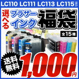 【数量限定・1000円!】選べるブラザー互換インク福袋【メール便送料無料】 全 15 種類