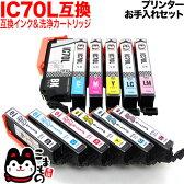 【プリンターお手入れセット】エプソン IC70互換インク 増量6色セット+洗浄カートリッジ6色用セット【送料無料】【あす楽対応】