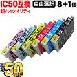 【高品質】エプソン IC50 超ハイクオリティ互換インクカートリッジ 選べる8個セット フリーチョイス【メール便送料無料】