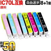 エプソン IC70L 互換インク 増量顔料タイプ 選べる8個セット フリーチョイス【メール便送料無料】