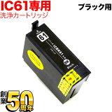 エプソン IC61専用 プリンター目詰まり洗浄カートリッジ ブラック(ICBK61)用 【メール便送料無料】 ブラック用