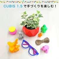 3D�ץ��CUBIS(���塼�ӥ�)1.5CBS-150BK�֥�å�������̵����-����2
