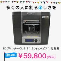 3D�ץ��CUBIS(���塼�ӥ�)1.5CBS-150BK�֥�å�������̵����-����1