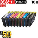 エプソン IC66互換インクカートリッジ 顔料タイプ 自由選択10個セット フリーチョイス PX-7V【メール便不可】【送料無料】 選べる10個セット【あす楽対応】