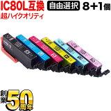 【高品質】エプソン IC80L 超ハイクオリティ互換インク 増量タイプ 選べる8個セット フリーチョイス【メール便送料無料】