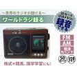 グローリッジ 世界のラジオを録音できる ワールドラジ録る RR-001 (sb)【送料無料】【あす楽対応】