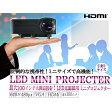最大100インチ大画面投射 HDMI端子搭載 ミニLEDプロジェクター FF-5551(sb)【送料無料】【あす楽対応】