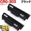 キヤノン(Canon) カートリッジ303 互換トナー 2個セット CRG-303 (7616A004)LBP-3000 LBP-3000B【送料無料】 ブラック 2個セット【あ..