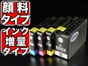 hp HP932XL HP933XL 互換インク増量顔料4色セット【ICチップ付】【残量表示対応】【メール便送料無料】