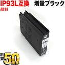 ICBK93L エプソン用 IC93 互換インクカートリッジ 顔料 増量 Lサイズ ブラック 顔料ブラック