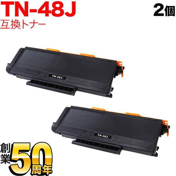 ブラザー用 TN-48J 互換トナー 2個セット 互換トナー ブラック 2個セット