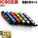 エプソン IC80互換インクカートリッジ 増量顔料6色セット IC6CL80L【メール便送料無料】