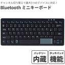 KEIAN 恵安 Bluetooth ミニキーボード 3台切替・充電式バッテリー・タッチパッド搭載 KDZ-108BT (sb)【送料無料】【あす楽対応】