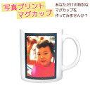 【写真印刷】オリジナルプリント マグカップ 写真だけ用意すればOK【楽ギフ_包装】