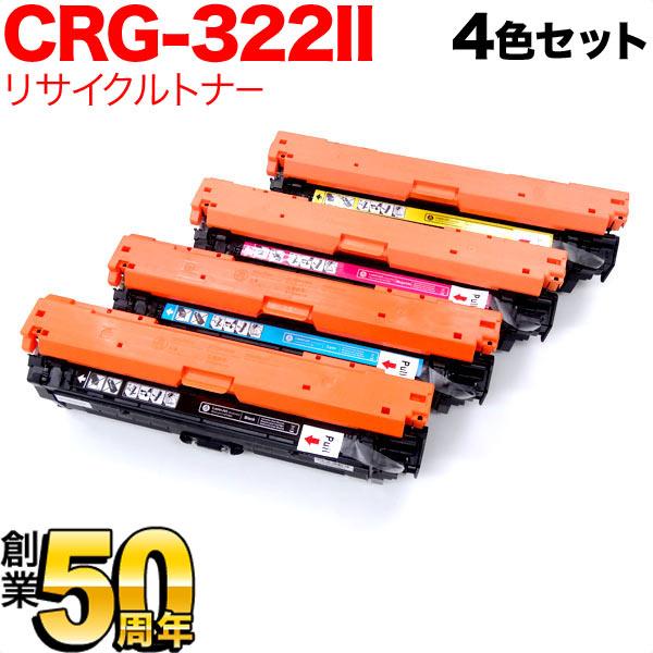 キヤノン用 カートリッジ322II 国内リサイクルトナー CRG-322II 4色セット 【メーカー直送品】 増量4色セット