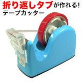 ミミタブテーパーカッターユニット PLUS プラス TC-301-BL セット品【送料無料】 ブルー【あす楽対応】