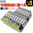 エプソン IC50互換インクカートリッジ 選べる16個セット フリーチョイス【送料無料】【あす楽対応】