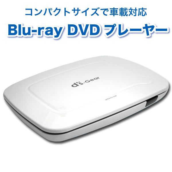 J-VOXX 車載 家庭兼用 HDMI出力 Blu-ray DVDコンパクトプレーヤー DG-BD01C (sb)【送料無料】【あす楽対応】