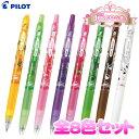 【限定】PILOT パイロット Juice ジュースな香り 水性顔料ゲルインキボールペン 全8色セット【メール便可】