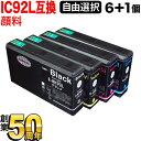 【今だけ 1個】エプソン用 IC92L 互換インク 増量顔料 <メンテナンスボックスも選べる> 自由選択6 1個セット フリーチョイス PX-M840F PX-M84C8 PX-M84CC8 PX-M84CHC8 PX-M84FC6 PX-M84FZC6 PX-M84HC8 PX-S840 PX-S84C6【送料無料】 選べる6 1個【あす楽対応】