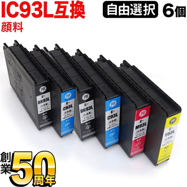エプソン IC93L 互換インクカートリッジ 増量顔料タイプ 選べる6個セット フリーチョイス