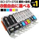 【メール便送料無料、サポート付】BCI-371XL+370XL互換インク 8個セット フリーチョイス(自由選択)