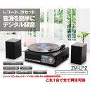3Way レコード/CD/カセット対応 マルチコンポプレーヤー ZM-LP2 (sb)【送料無料】【あす楽対応】