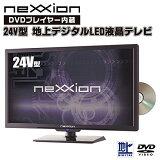 neXXion �ͥ������� DVD�ץ졼�䡼��¢24V���ƥ�� WS-TV2457DVB (sb)������̵���ۡ�24���ڤ������б���