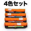 キヤノン カートリッジ322II 国産リサイクルトナー CRG-322II 増量4色セット【送料無料】 増量4色セット【あす楽対応】