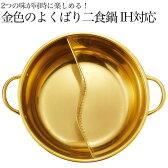 金色のよくばり二食鍋 28cm ステンレス製 IH対応 (sb)【送料無料】【あす楽対応】