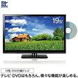 REVOLUTION レボリューション DVDプレーヤー内蔵19型液晶テレビ ZM-19DTV (sb) 【送料無料】【あす楽対応】