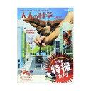 学研 大人の科学マガジン USB特撮カメラ win/mac対応 (sb) 【メール便不可】【送料無料