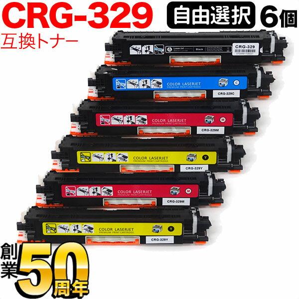 キヤノン(Canon) カートリッジ329 互換トナー CRG-329 自由選択6個セット フリーチョイス(自由選択)【送料無料】 選べる6個セット【対応】 【送料無料】キヤノン(Canon) CRG-329 互換トナー 6個セット フリーチョイス(自由選択)