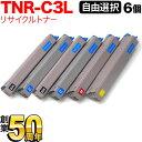 [A4用紙500枚進呈] 沖電気用(OKI用) TNR-C3...