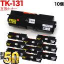 京セラミタ(KYOCERA) TK-131 互換トナー 10個セット【送料無料】 ブラック 10個セット【あす楽対応】