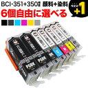 【 1個おまけ】キヤノン用 BCI-351XL 350XL互換インクカートリッジ増量タイプ 自由選択6 1個セット フリーチョイス PIXUS iP7200 PIXUS iP7230 PIXUS iP8730 PIXUS iX6830 PIXUS MG5430 PIXUS MG5530 PIXUS MG5630 PIXUS MG6300【メール便送料無料】 選べる6 1個