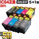 エプソン IC64互換インクカートリッジ 顔料タイプ 自由選...